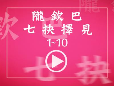 隴欽巴1-10