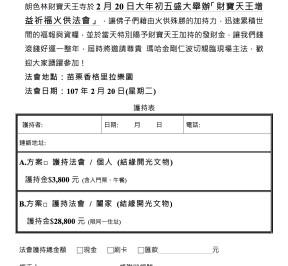 107-02-20財神火供報名表