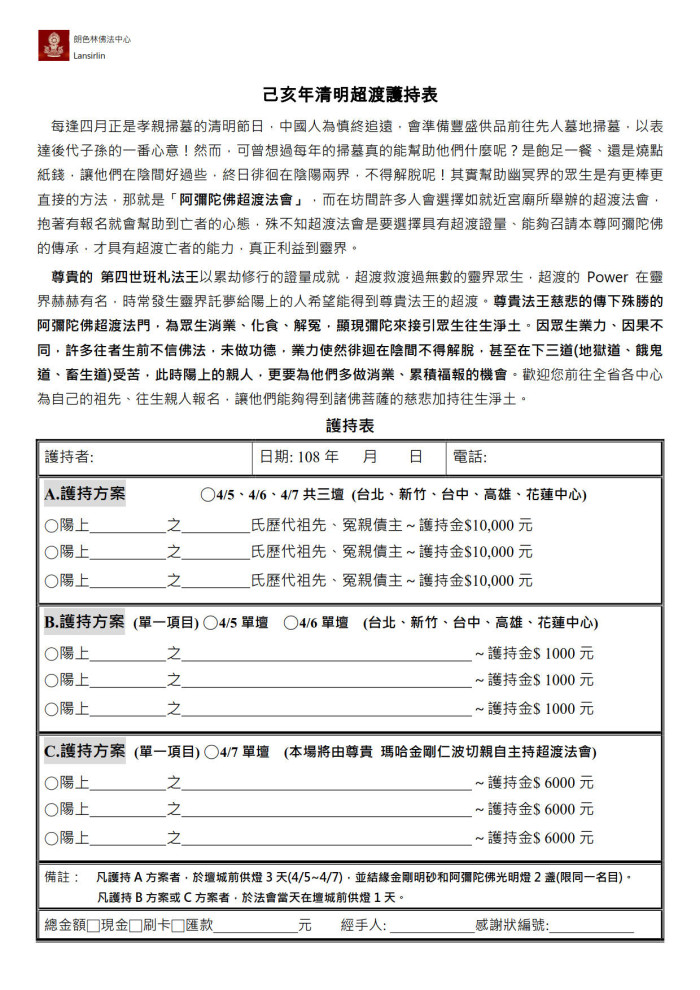 108-4清明超渡報名表_1