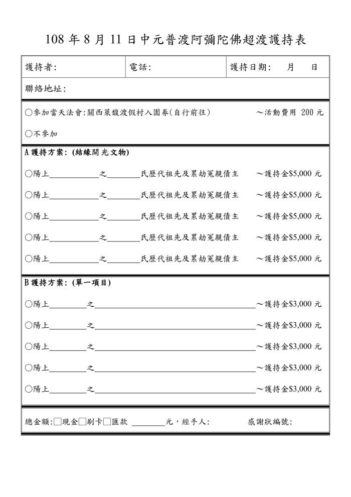 108中元普渡超渡護持表(0811)_01