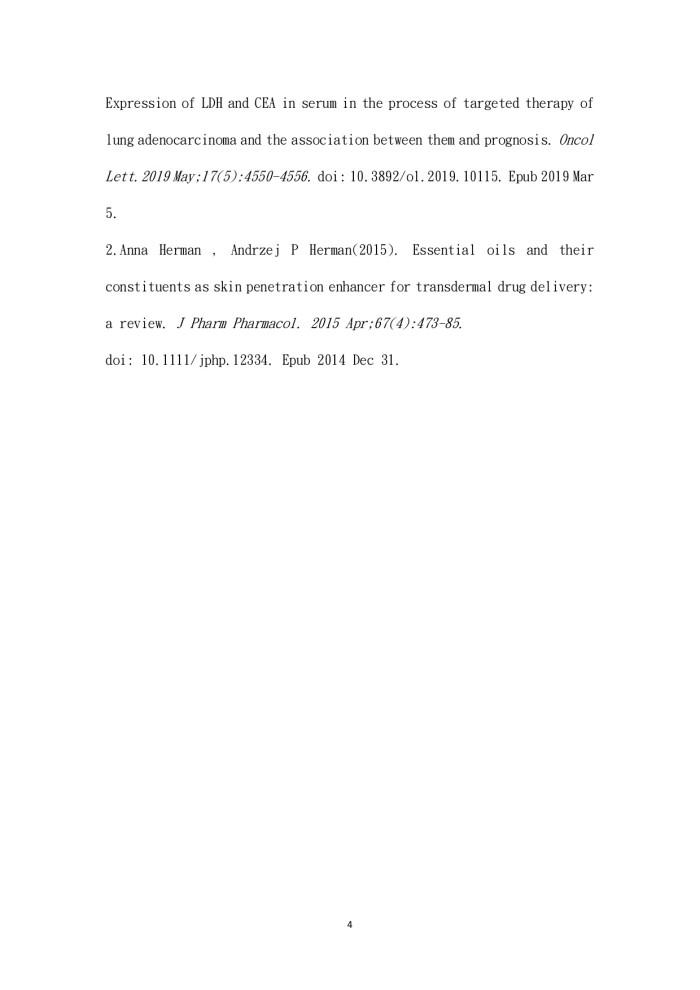 防癌精油初步報告4